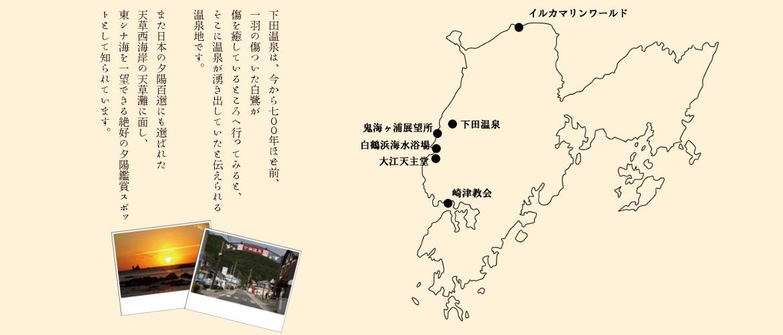 下田温泉の由来