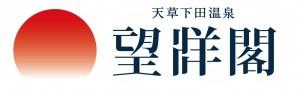 望洋閣ロゴ